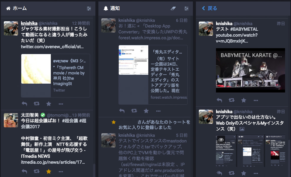 Mastodon、タイムラインに記事やTwitter、YouTubeなどのサムネイルを表示する方法(勝手改造要注意)
